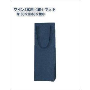 手提げ袋 ワイン1本用(紺)マット(本体価格77円)|ispecial