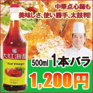 「大紅酢(大紅酢・だいこうす)」500ml(本体価格1,112円)|ispecial