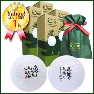 メッセージ付きゴルフボール 12個(本体価格5,200円)|ispecial