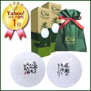 メッセージ付きゴルフボール 6個(本体価格3,500円)|ispecial