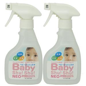 ベビーシュシュNEO×2本 赤ちゃん・子ども用 除菌 洗浄 抗菌剤 300ml|ispecial