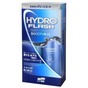 ソフト99(SOFT99) ハイドロ フラッシュ スムースエッグハイドロフラッシュ 新発売 クリーンコート ツルルンボディ ハイドロポリマー ソフト99|isplaza-0411