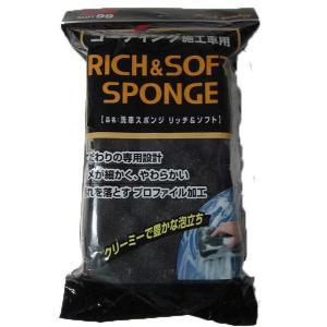ソフト99(SOFT99) 洗車スポンジ リッチ&ソフト(RICH&SOFT) コーティング施工車に最適な洗車スポンジ ガラスコーティング車に最適! コーティング関連|isplaza-0411