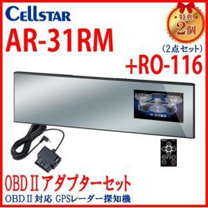 NEW セルスター AR-31RM +RO -116/OBD...