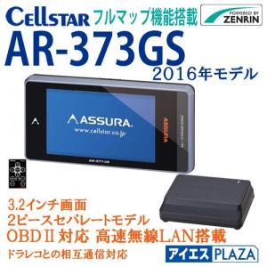 700951 セルスター AR-373GS GPSレーダー探...