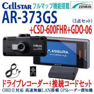 701036 セルスター AR-373GS +CSD-600FHR +GDO-06/ドライブレコーダーセット 相互通信コード付き/GPSレーダー探知機|isplaza-0411