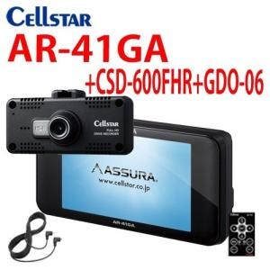 NEW セルスター AR-41GA +CSD-600FHR +GDO-06/ドラレコセッ ト(相互通信コード付き) /特典2個付き/GPSレーダー探知機/CELLSTAR ASSURA/2017年 701068|isplaza-0411