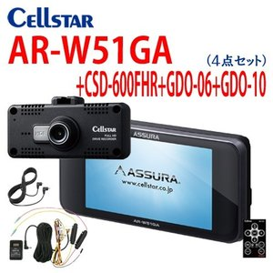 セルスター AR-W51GA +CSD-600FHR +GDO-06 +GDO-10/ドラ レコ Pモード電源コードセット ( 相互通信コード付き)/特典2個付き/GPSレーダー探知機/2017年 701057|isplaza-0411