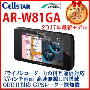 NEW セルスター AR-W81GA/GPS レーダー探知機...