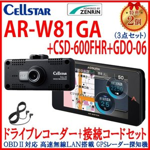 セルスター AR-W81GA +CSD-600FHR +GD...