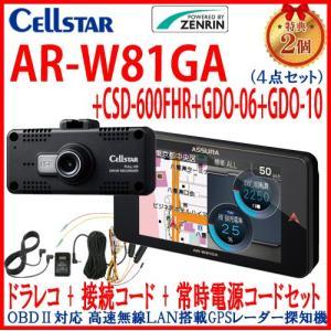 セルスター AR-W81GA +CSD-600FHR +GDO-06 +GDO-10/ドラ レコ Pモード電源コードセット (相互通信コード付き)/特典2個付き/GPSレーダー探知機/2017年 701152|isplaza-0411