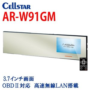 NEW セルスター AR-W91GM/GPS レーダー探知機/ミラー/3.7インチ/特典2個付き/CELLSTAR ASSURA/2017年 モデル 701137|isplaza-0411