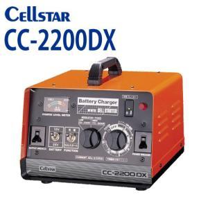 701087 CELLSTAR(セルスター)  バッテリー充電器 CC-2200DX (DC12V/DC24V 28Ah〜136Ah 対応)|isplaza-0411