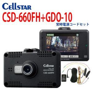 701047 NEW! セルスター CSD-660FH+GDO-10 ドライブレコーダー  常時電源コードセット [CELLSTAR]|isplaza-0411