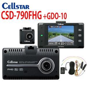 2台のカメラで前方・後方同時録画 200万画素 SONY Exmor CMOSセンサー採用 GPSお...