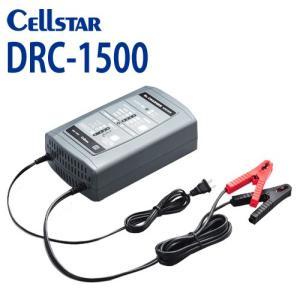 701094 CELLSTAR(セルスター) バッテリー充電器 DRC-1500 ドクターチャージャー (DC12V専用 10Ah〜150Ah 対応)|isplaza-0411