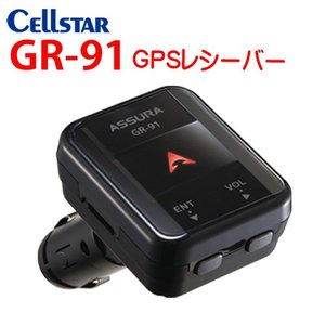 セルスター GPSレシーバー GR-91 シガーライターソケットに挿すだけで使える/GPS速度取締警...