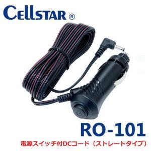 700069 RO-101セルスターレーダー探知...の商品画像