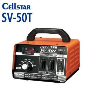 701092 CELLSTAR(セルスター) バッテリー充電器 SV-50T (DC12V専用 21Ah〜55Ah対応)|isplaza-0411