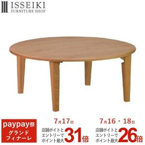座卓 折りたたみ テーブル 円卓 80 丸 ローテーブル ISSEIKI