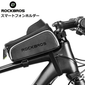 トップチューブバッグ スマホホルダー 6インチ以下対応 タッチスクリーン サイクリング 自転車 スポーツバイク ROCKBROS ロックブロス