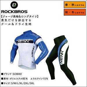 自転車 スポーツバイク サイクルジャージ 長袖&ロングタイツ 上下セット SOBIKENE isshoudou