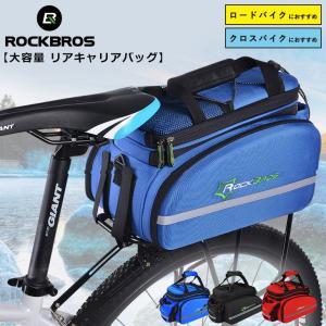 リアバッグ リアキャリア 大容量 荷台 バッグ サイクリング 自転車 スポーツバイク 雨対策 ROCKBROS ロックブロス|isshoudou
