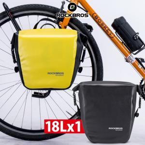 自転車 スポーツバイク サイクリング サイドバッグ リアバッグ 防水 36L 耐摩耗 2個セット isshoudou
