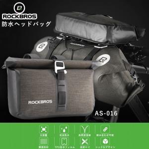 ハンドルバーバッグ ヘッドバッグ 自転車 防水 撥水 サイクリングに 容量 約5L〜6L 組み合わせ シリーズ 雨対策 ROCKBROS ロックブロス|isshoudou
