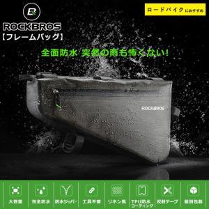 フレームバッグ トライアングルバッグ 自転車 ロードバイク 防水 撥水 サイクリングに 5Lと8Lサイズ 雨対策 ROCKBROS ロックブロス|isshoudou