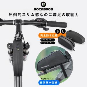 トップチューブバッグ 防水 持ち運び 組み合わせ シリーズ サイクリング 自転車 スポーツバイク ROCKBROS ロックブロス|isshoudou