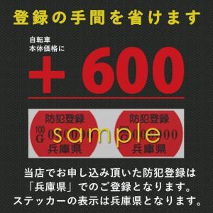 【商品名】防犯登録ステッカー(兵庫県)  ※法律により「自転車防犯登録」は義務づけられています※ ※...