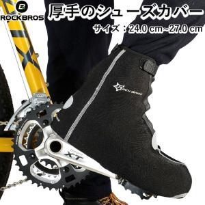 自転車用 スポーツバイク用 防寒 シューズカバー  ブラック isshoudou