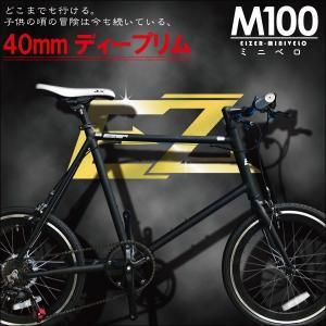 ミニベロ 自転車 小径車 20インチ 軽量アルミ isshoudou