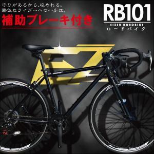 ロードバイク 自転車 初心者 エントリーモデル シマノ21速 補助ブレーキ付き isshoudou