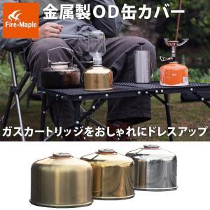 OD缶 カバー ケース Firemaple ガスカートリッジ 230用 ガスランタン メタル 真鍮 風 ステンレス 金属 おしゃれ キャンプ isshoudou