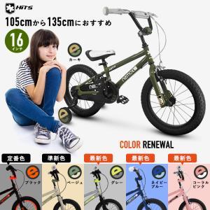 子供用 自転車 16インチ 補助輪付き コンパクト高強度フレーム 前後ハンドブレーキ 限定カラー登場 ポップカラー4色