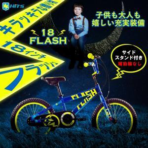 子供用 自転車 18インチ 安全性重視 サイドスタンド付き キラキラ isshoudou