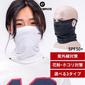 フェイスカバー ネックカバー マスク ジョギング ランニング 紫外線対策 熱中症対策 冷感 アウトドア スポーツ|isshoudou