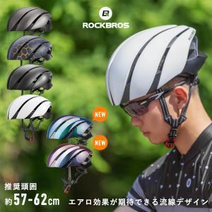 ヘルメット 57cm-62cm対応 サイズ調整可能 自転車用 スポーツバイク用 白 黒 ロードバイク ROCKBROS ロックブロス|isshoudou