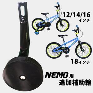 補助輪 子供用 自転車 12インチ 14インチ 16インチ 18インチ hits nemo ネモにおすすめ|isshoudou