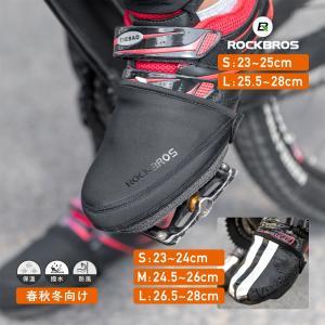 期間限定 お試し価格 つま先 シューズカバー トゥカバー 防寒 自転車 サイクリング ロードバイク ROCKBROS ロックブロス