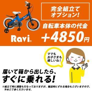 別途車体購入が必要 お子さま用 子供用自転車 完全組立てオプション ravi ラビ用|isshoudou
