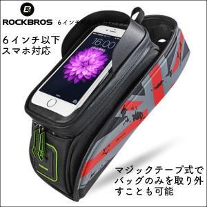 自転車 スポーツバイク サイクリング スマートフォン 携帯 トップチューブバッグ 防滴 6.0インチ スマホ対応 isshoudou
