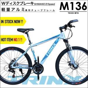 マウンテンバイク 21段変速 26インチ TRINX(トリンクス)MTB M136 isshoudou