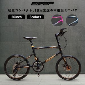 ミニベロ 軽量 20インチ 自転車 小径車 シマノ 8段変速 コンパクト 10kg以下 Wディスクブレーキ バーエンドバー付 EIZER アイゼル Z501|isshoudou