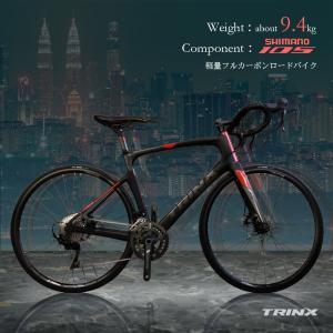 ロードバイク カーボン 軽量 アウトレット シマノ105 自転車 カーボンフレーム エアロロード  22段変速 TRINX RAPID2.0 2021年モデル isshoudou