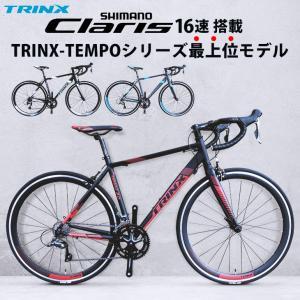 ロードバイク 700C 最新シマノ Claris クラリス デュアルコントロールレバー 16段変速 自転車本体 通勤 通学もおすすめ グレードアップモデル TRINX-TEMPO3.0 isshoudou