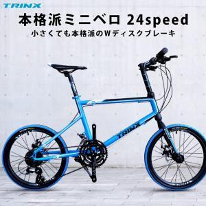 ミニベロ 20インチ 8段変速 TRINX MINIVELO-20inch Z5 Wディスクブレーキ SHIMANO ALTUS8速 本格派 軽量アルミフレーム 本格的小径車 isshoudou