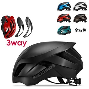 ヘルメット 57cm-62cm対応 サイズ調整可能 3タイプに変更可能 自転車用 スポーツバイク用 ROCKBROS ロックブロス isshoudou